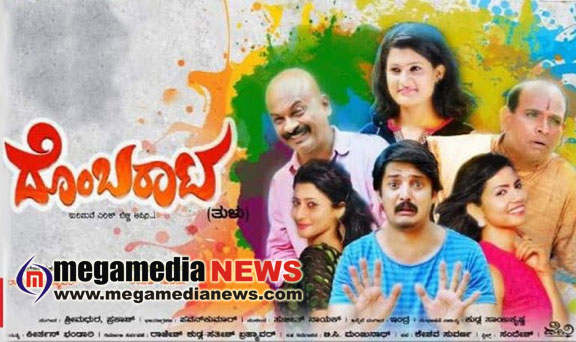 Comedy riot movie 'Dombarata' to hit screens in August