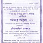 ullala bhagavthi