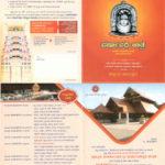 Putturu Mahalingeshwara Temple