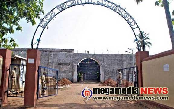 Mangaluru District Prison