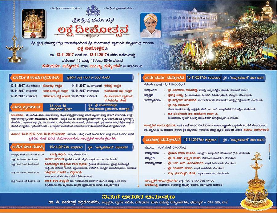 Dharmasthala Lakshdeepotsava