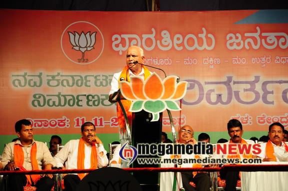 Parivarthana Rally