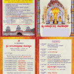 Sri Ananthapadmanabha Temple