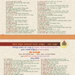 Putturu Koti Chennaya Kambala