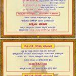 Bappanadu Brahmakalasa