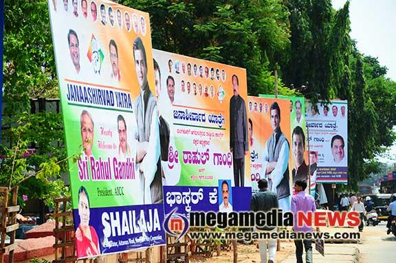 Janashirvada