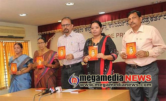 Konkani book published by Baliga Publications was released