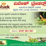Vivek Traders
