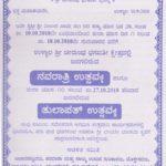 Shree Chirumbha Bhagavathi Kshetra