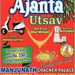 Ajantha Utsava