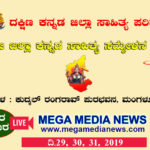 23rd Dakshina Kannada Sahitya Sammelana Live from Townhall