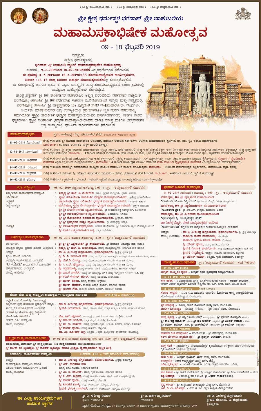 Dharmasthala Bahubali