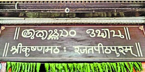 KSP says Kannada language neglected in Udupi Krishna Mutt