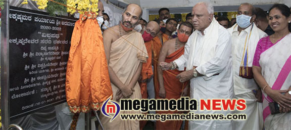 Chief minister B S Yediyurappa inaugurates 'Vishwa Patha', queue complex at Udupi