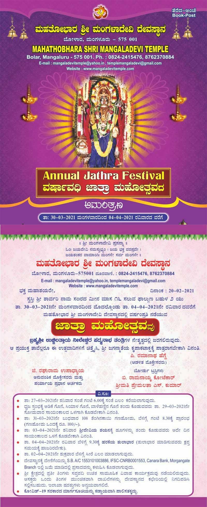 Mangaladevi Annual Jatra