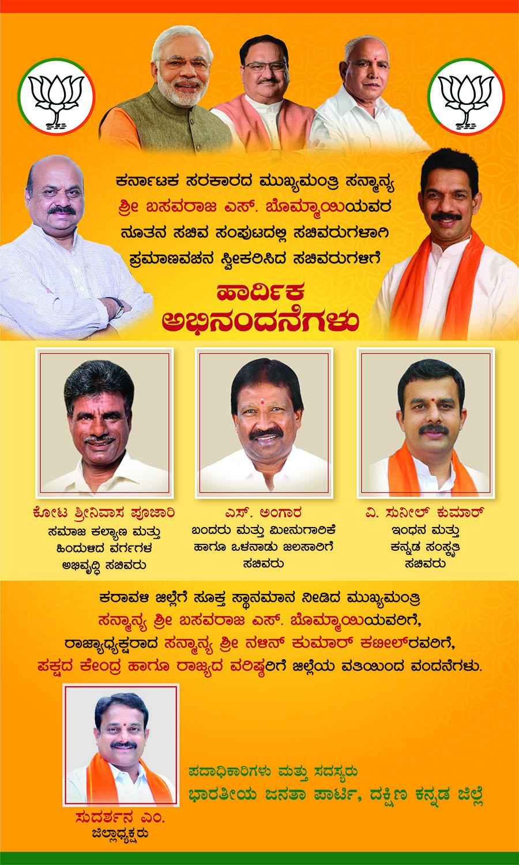 BJP Ad