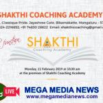 Shakthi Coaching Academy Inaugural Function live from Classique Pride, Bikarnakatte, Mangaluru