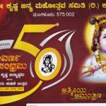 Krishna Janma mahotsava