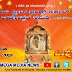 Bhavathi gurji front banner