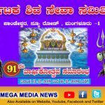 Karnataka Shiva Seva Samithi