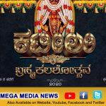 Kateelu Sri Durgaparameshwari Temple Brahmmakalashotsava January 22 to Febrauary 3, 2020