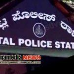 Vittlal Police