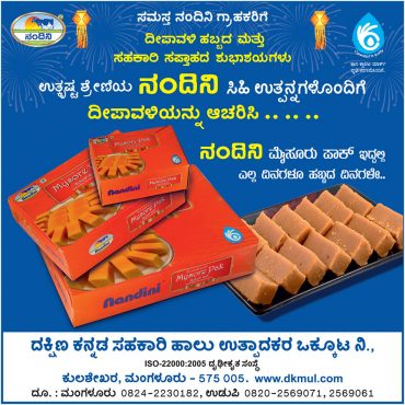 Nandini products