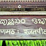 Krishna Mutt