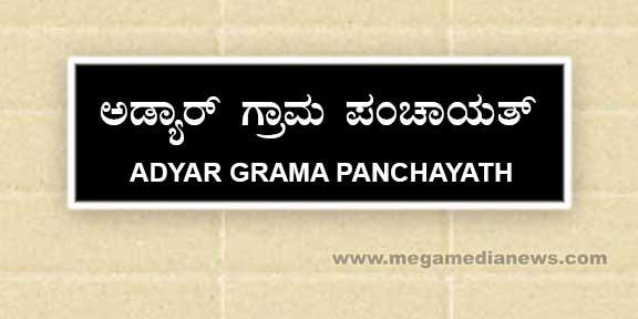 Adyar-Grama-Panchayath