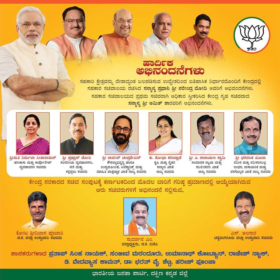 BJP Congratulations