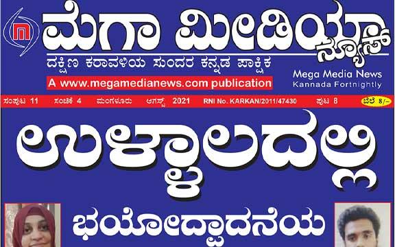 Mega Media News Kannada Fortnightly August 15, 2021